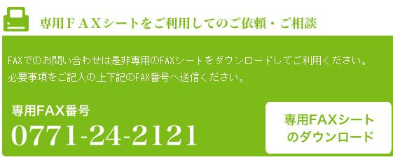 Faxでの見積もり依頼・ご相談専用シートダウンロード